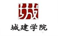 天津城建学院培训中心