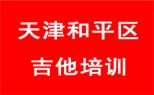 天津和平区五大道吉他培训