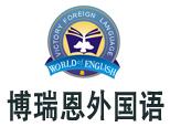 郑州博瑞恩外国语培训学校