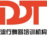 石家庄DDT流行舞蹈培训