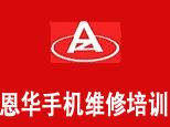 济南恩华手机维修培训学校logo