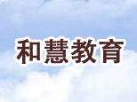 天津和慧教育