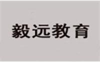 武汉毅远教育