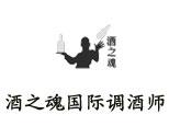 武汉酒之魂国际调酒师学校