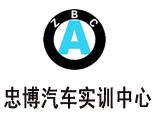 武汉忠博汽修培训学校