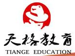 武汉天格教育