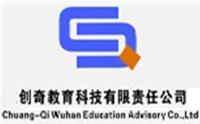 武汉创奇教育