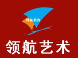 武汉领航艺术培训学校