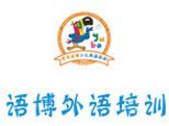 青岛语博外语培训学校