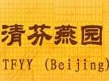 北京清芬燕园教育