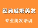 天津经典美容美发学校