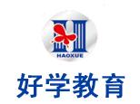 天津好学教育中心