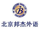 北京邦杰外语