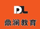 天津鼎澜教育