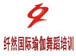 纖然國際流行舞培訓學院logo