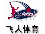 北京飞人体育