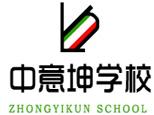 北京中意坤学校