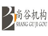 天津尚谷机构