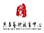 北京庶吉艺术教育中心