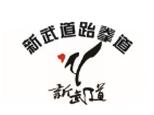 河南新武道跆拳道学校