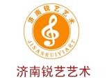 济南锐艺艺术培训学校