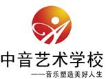 北京中音艺术培训学校