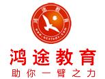 北京鸿途教育