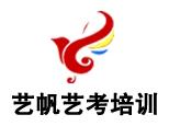 郑州艺帆高考艺术培训学校