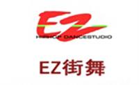 天津EZ街舞培训