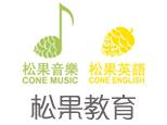 松果音乐(北京)教育