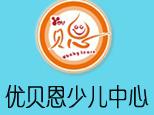 上海优贝恩青少儿教育
