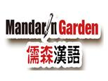 上海儒森汉语学校logo