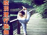 青岛晓玥瑜伽会所