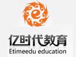 上海亿时代教育