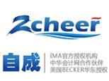 上海自成咨询财务培训logo