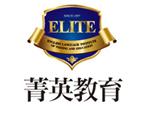 上海菁英教育(松江校)