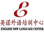 上海英诺外语培训