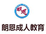 上海朗恩进修学校