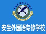 上海安生外国语专修学校logo