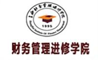 上海财务管理进修学院logo