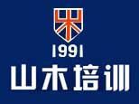 上海山木培训