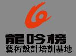 北京龙吟榜艺术设计