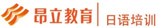 上海昂立日語