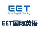 上海EET国际英语