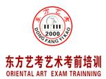 上海東方藝考藝術培訓機構logo