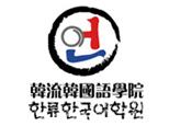 北京韩流韩国语培训