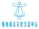 上海韓納韓國語logo