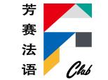 上海芳赛法语