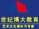 武汉世纪博大教育