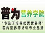 上海普为营养中心logo